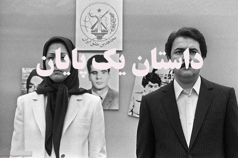 مستند «داستان یک پایان» روایتی از سرکردگی مسعود رجوی بر سازمان منافقین در شبکه 3