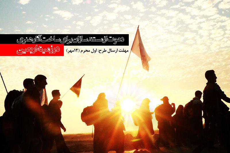 مهلت ارسال طرح برای مستند سازان اربعین حسینی تمدید شد