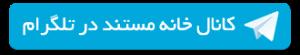 کانال خانه مستند در تلگرام