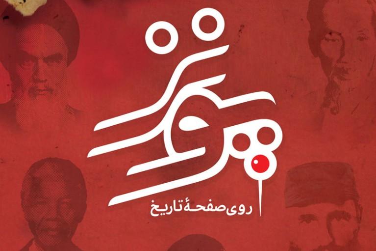 مستند پونز کاری از خانه مستند انقلاب اسلامی