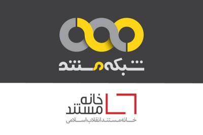 شبکه مستند و خانه مستند انقلاب اسلامی