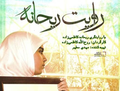 مستند «روایت ریحانه» به شیوهای متفاوت به روایت خصوصیات شهید محمدرضا کاظمی زاده میپردازد