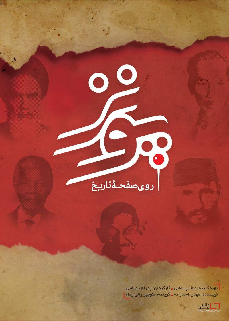 پوستر مجموعه مستند پونز