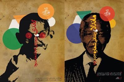 مستند پونز روی صفحه تاریخ