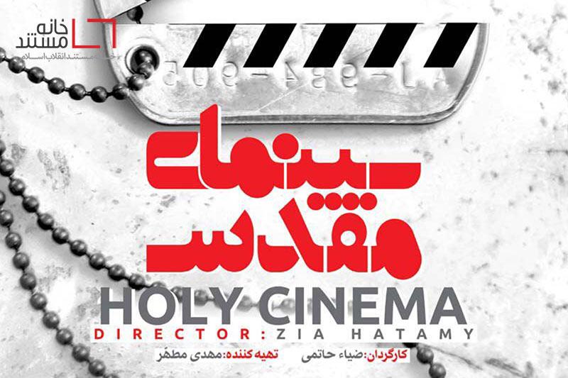 ضیاء حاتمی و بررسی سینمای دفاع مقدس در مجموعه مستند «سینمای مقدس»