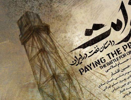 مستند «غرامت»، داستان نفت در ایران؛ روایتی از حسام اسلامی