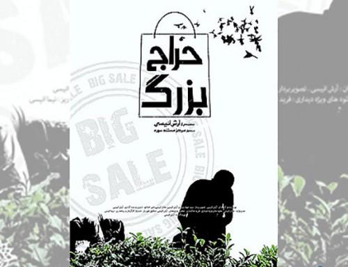 نمایش و نقد مستند «حراج بزرگ»، امروز در مجتمع فرهنگی و هنری اسوه