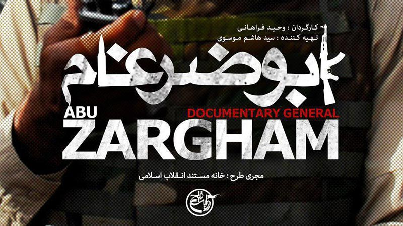 «ابوضرغام» مستندی درباره مبارزان علیه داعش و گروه های تکفیری، اثری از وحید فراهانی