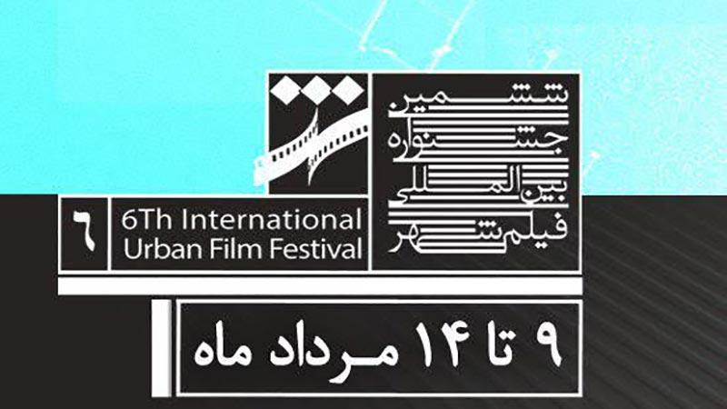 ثبت نام 400 فیلم مستند در ششمین جشنواره بین المللی فیلم شهر