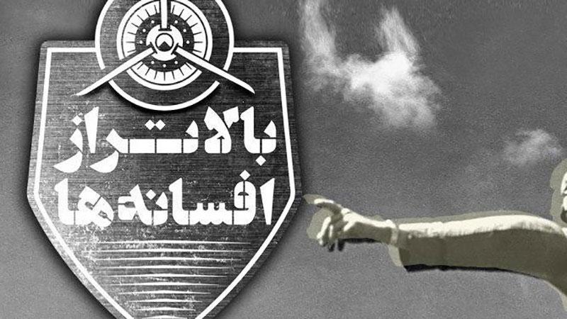 روایت محمد ثقفی از تاریخچه هواپیما در مستند « بالاتر از افسانه ها»