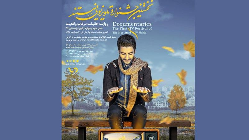 حضور 11 فیلم از آثار خانه مستند در دومین فصل جشنواره مستند سیما