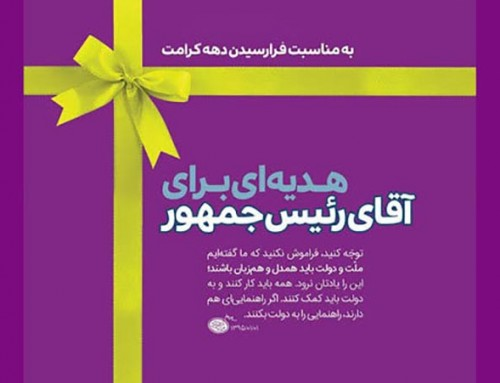 «هدیه ای برای آقای رئیس جمهور»، بسته فیلم جشنواره عمار به مناسبت دهه کرامت