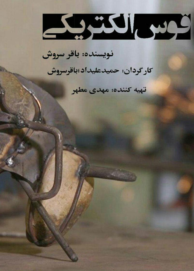مستند «قوس الکتریکی»