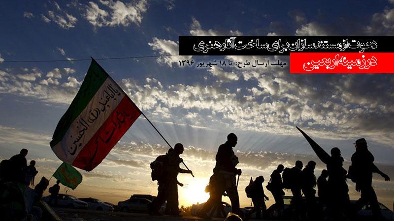 فراخوان خانه مستند انقلاب اسلامی برای طرح فیلم مستند اربعین حسینی ۱۳۹۶