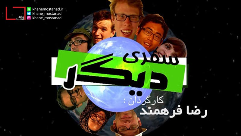 سفر به طبیعت ایران همراه با گردشگران خارجی در مستند «سفری دیگر»