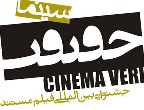 ۴۱۰۰ فیلم از ۱۰۰ کشور جهان، متقاضی حضور در جشنواره «سینما حقیقت»