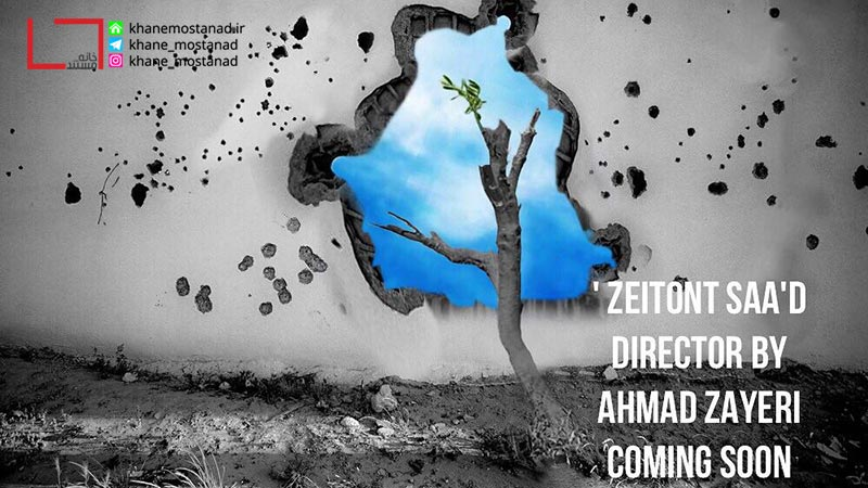 تقدیر از «درخت زیتون سعد»، اثر احمد زائری در جشنواره فیلم صلح آسیا