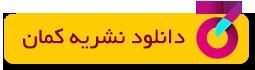 آیکون نشریه کمان