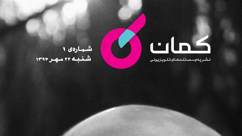 نشریه مستندهای تلویزیونی «کمان» – شماره 1 / نگاهی به مستند «بودن بدون درد»