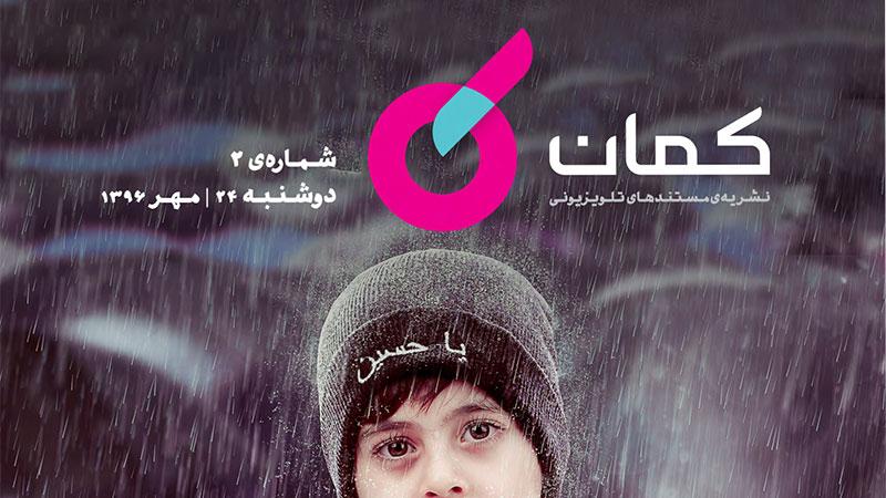 نشریه مستندهای تلویزیونی «کمان» – شماره 2 / نگاهی به مستند «خوشه انار»
