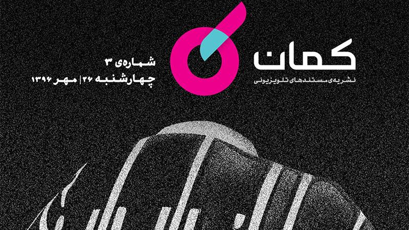 نشریه مستندهای تلویزیونی «کمان» – شماره 3 / نگاهی به مستند «نفت سیاه»