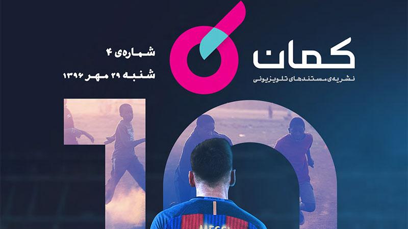 نشریه مستندهای تلویزیونی «کمان» – شماره 4 / نگاهی به مستند «رویای مسی»