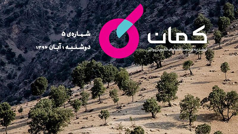 نشریه مستندهای تلویزیونی «کمان» – شماره 5 / نگاهی به مستند «آب و جان»
