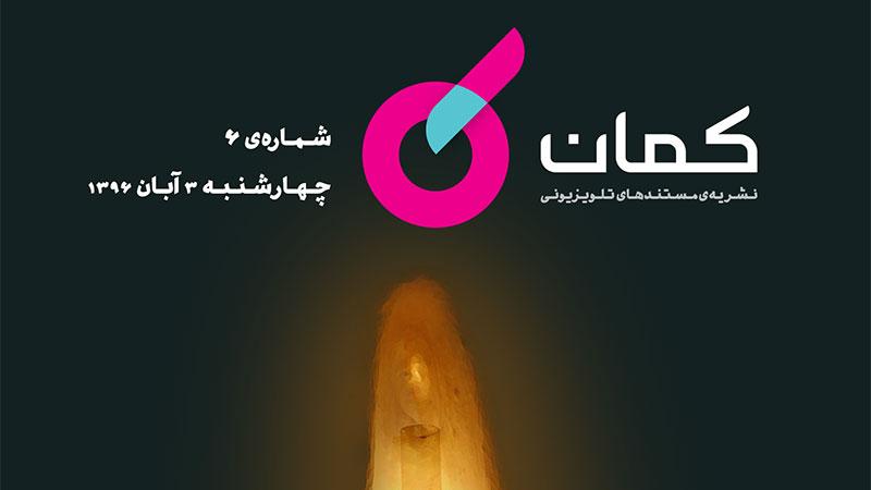 نشریه مستندهای تلویزیونی «کمان» – شماره 6 / نگاهی به مستندهای «بی بی» و «دغدغه های یک زوج کهنسال»