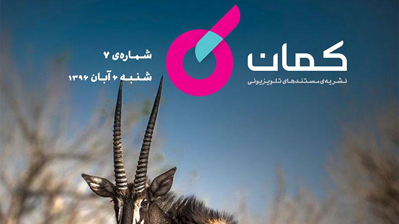 نشریه مستندهای تلویزیونی «کمان» – شماره7 / نگاهی به مستندهای «دو نازی» و «بازگشت»