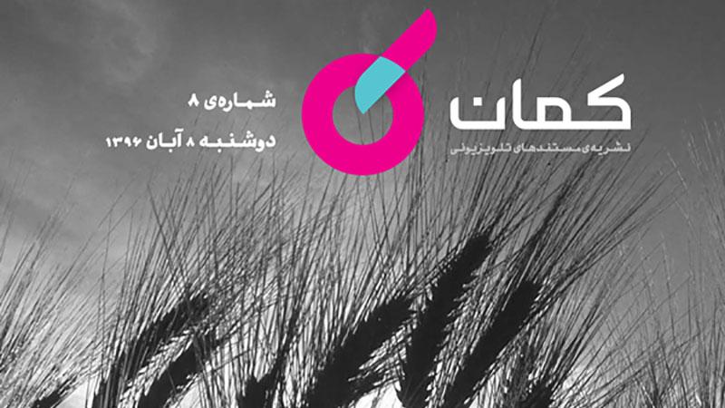 نشریه مستندهای تلویزیونی «کمان» – شماره 8 / نگاهی به مستند «بذرهای نابودی»