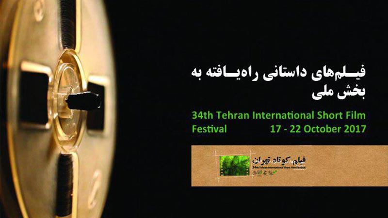 راه یابی «درخت زیتون سعد» اثر احمد زائری به سیوچهارمین جشنواره بینالمللی فیلم کوتاه تهران