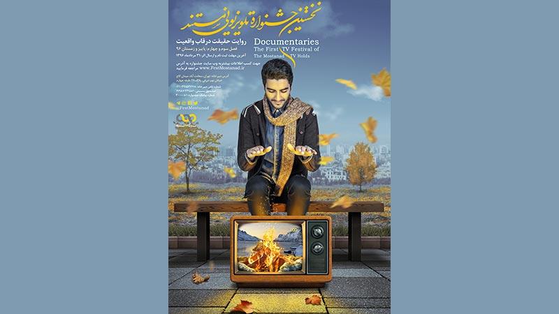 اعلام اسامی آثار راه یافته به فصل سوم جشنواره تلویزیونی مستند/حضور خانه مستند با 8 اثر در جشنواره