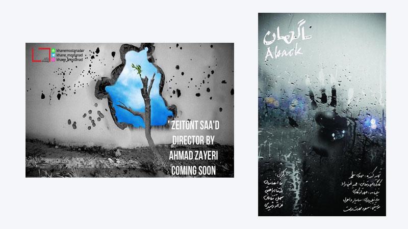 اکران «درخت زیتون سعد» و «ناگهان» در سی و چهارمین جشنواره فیلم کوتاه تهران