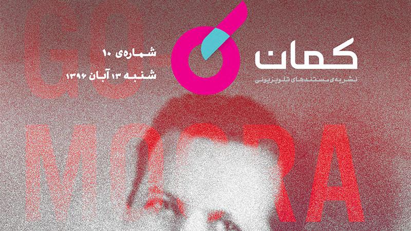 نشریه مستندهای تلویزیونی «کمان» – شماره 10 / نگاهی به مستند «بازگشت گومورا»