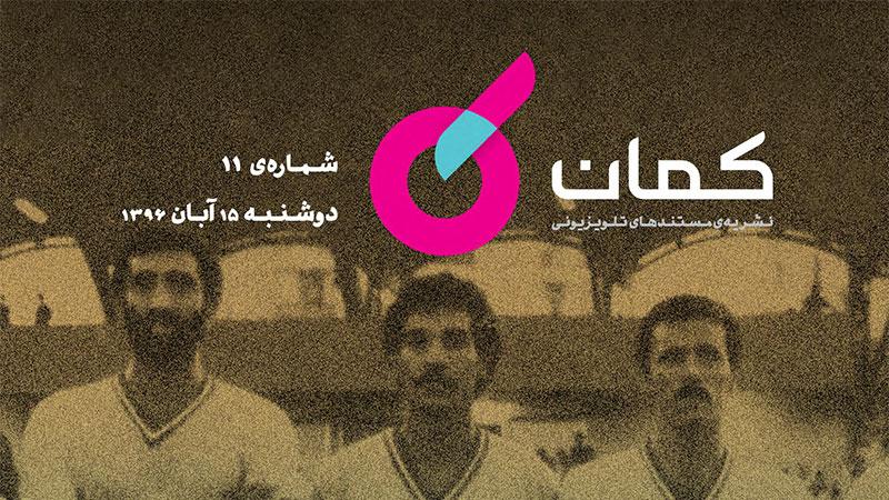 نشریه مستندهای تلویزیونی «کمان» – شماره ۱۱ / نگاهی به مستندهای «جام در آفساید» و «نان»