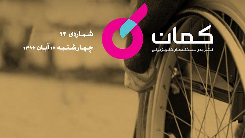 نشریه مستندهای تلویزیونی «کمان» – شماره 12 / نگاهی به مستندهای «عادل» و «ده، چهار و نیم، سه و نیم»
