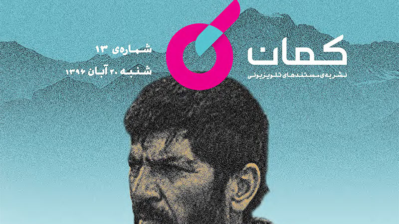 نشریه مستندهای تلویزیونی «کمان» – شماره ۱۳ / نگاهی به مستند «بر بلندای صخره ها»