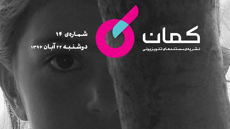 نشریه مستندهای تلویزیونی «کمان» – شماره 14 / نگاهی به مستندهای «پدر بلوط» و «وارگه»