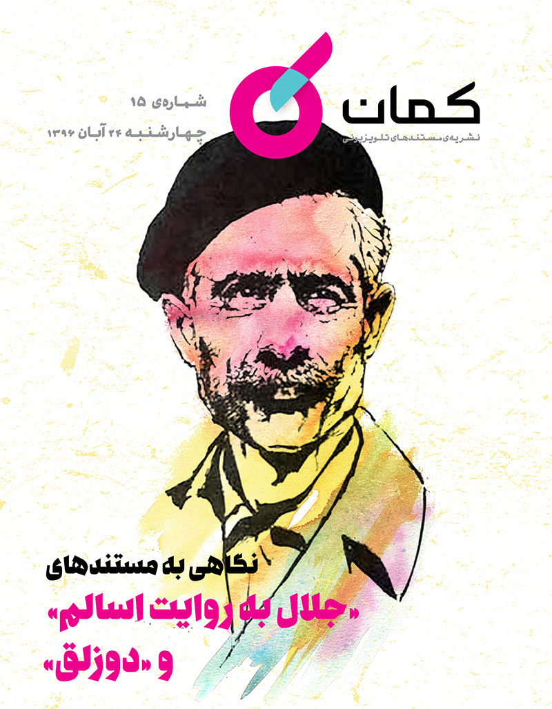 نشریه مستندهای تلویزیونی «کمان» – شماره 15 / نگاهی به مستندهای «جلال به روایت اسالم» و «دوزلق»
