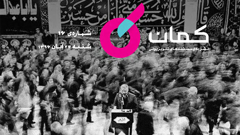 نشریه مستندهای تلویزیونی «کمان» – شماره۱۶ / نگاهی به مستند «بوشهر در سوگ»