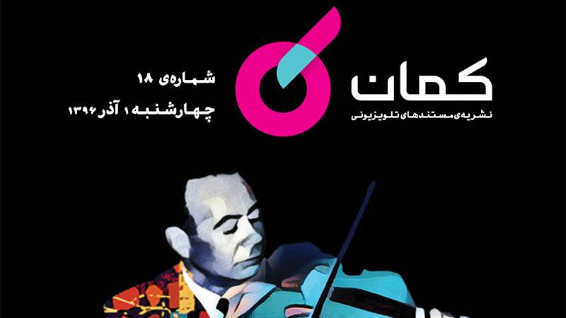 نشریه مستندهای تلویزیونی «کمان» – شماره 18 / نگاهی به مستندهای «بگو کجایی» و «امید من»