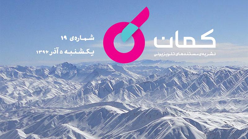 نشریه مستندهای تلویزیونی «کمان» – شماره 19 / نگاهی به مستند «اشترانکوه»