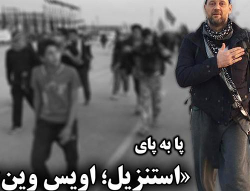 «پا به پای استنزیل، اویس وین» نگاهی به زندگی تازه مسلمانی از آلمان در شبکه پنج