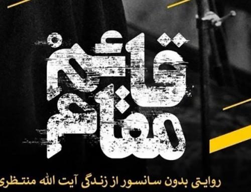 رونمایی از مستند «قائم مقام»، روایت بدون سانسور زندگی آیت الله منتظری