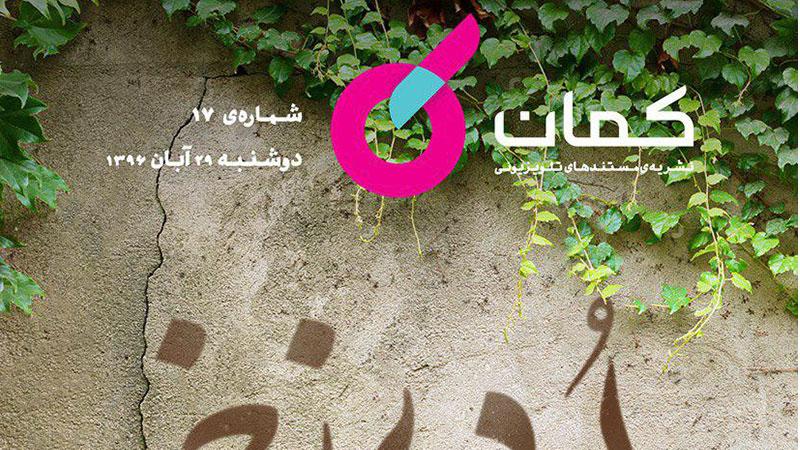 نشریه مستندهای تلویزیونی «کمان» – شماره 17 / نگاهی به مستند «امید در برزخ»
