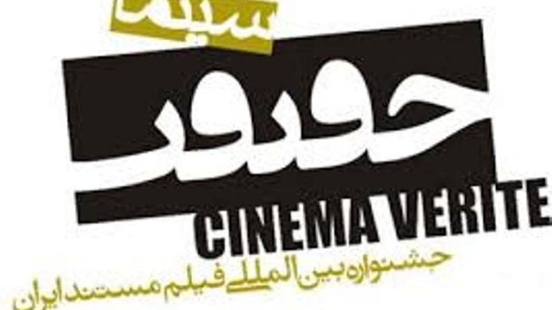نامزدهای دریافت جایزه یازدهمین دوره جشنواره بینالمللی فیلم مستند ایران «سینماحقیقت» اعلام شدند