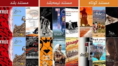 نامزدهای فصل سوم جشنواره تلویزیونی مستند