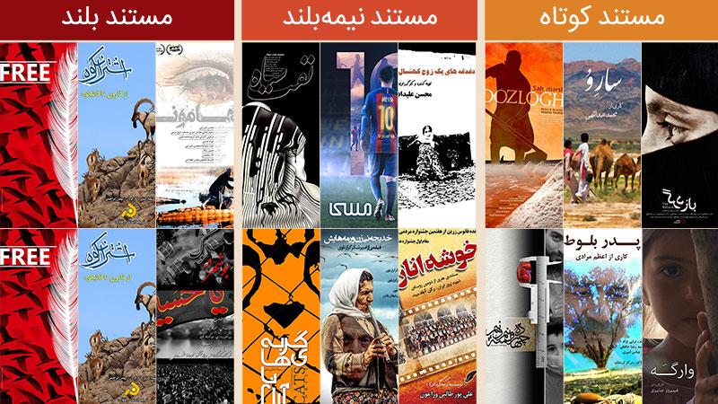 اسامی نامزدهای بخش جایزه هیات داوران و جایزه مردمی فصل سوم جشنواره مستند، اعلام شدند