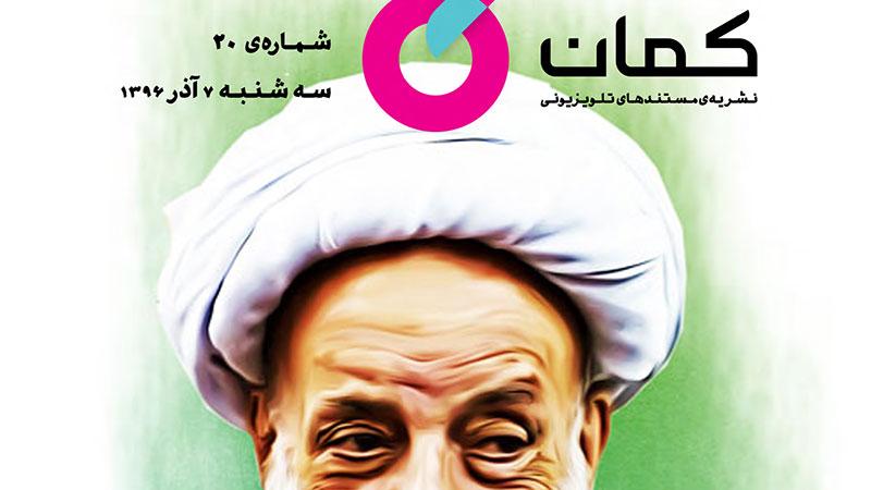 نشریه مستندهای تلویزیونی «کمان» – شماره ۲۰ / نگاهی به مستند «شمیم باران»