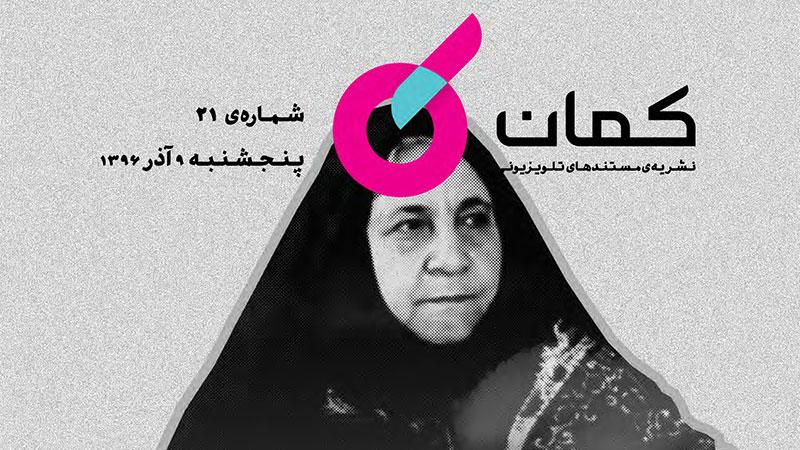 نشریه مستندهای تلویزیونی «کمان» – شماره ۲۱ / نگاهی به مستند «چهل هزار فرزند»